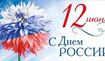С Днем России 2020!!!